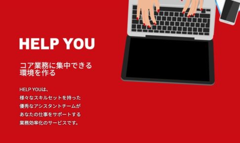 HELP YOU(ヘルプユー)の評判・口コミ・料金プランを2,000字で解説!