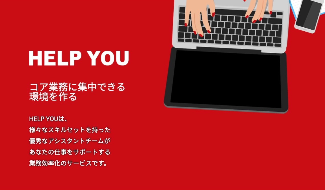 HELP YOU(ヘルプユー)の評判・口コミ・料金プランを2,000字で解説!