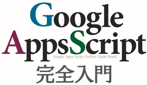 GASの勉強はこれ一冊でOK!「詳解!GoogleAppsScript完全入門」