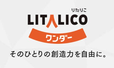 リタリコのプログラミング教室「LITALICOワンダー」とは?【口コミ評判・月謝料金】