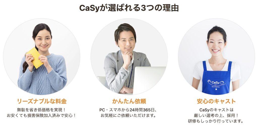 casyが選ばれる3つの理由