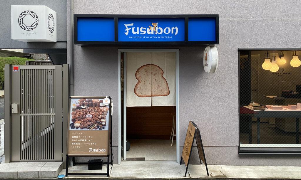 フスボンの店舗は代官山本店のみ