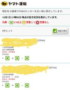PUDOステーション_空き状況_2